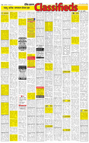dainik jagran classified' in Advertising | Scoop it