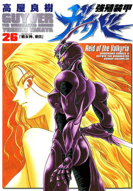 Guyver screenshots images and pictures Comic Vine