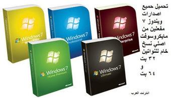 تحميل نسخة ويندوز 7 اصلية 64 bit برابط واحد