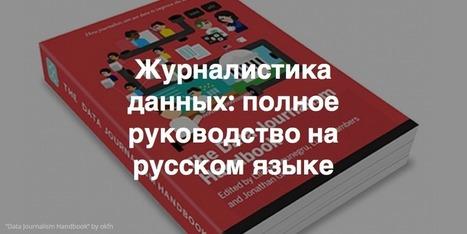 The Data Journalism Handbook – перевод пособия по журналистике данных от РИА Новости. Бесплатная онлайн-версия   Ukr-Content-Curator   Scoop.it