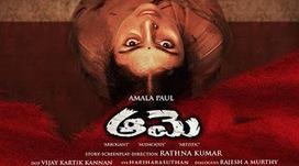 Watch Aame (2019) DVDScr Telugu Full Movie Onli