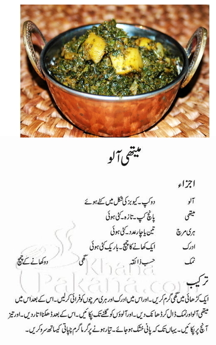 Alu Methi Sabzi Recipe In Urdu Pakistani Reci