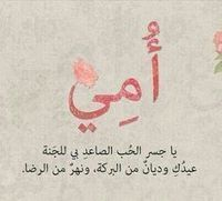 Happy Mothers Day 2016 Images Arabic | Hap