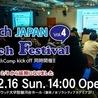 EdTech Japan