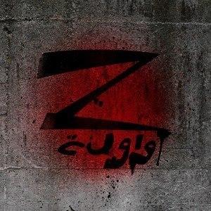 Comité de soutien à Zwewla - #FreeZwewla #tunisie #tunis #yan #HumanRights | 15.O-Unitedforglobalchange | Scoop.it