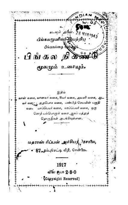 Siddha maruthuvam tips in tamil pdf 28 siejau siddha maruthuvam tips in tamil pdf 28 fandeluxe Images