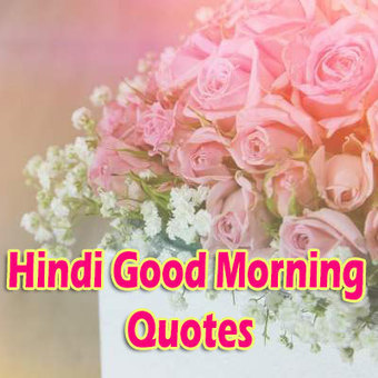 Good Morning In Hindi Quotes In Good Morning Images Scoopit