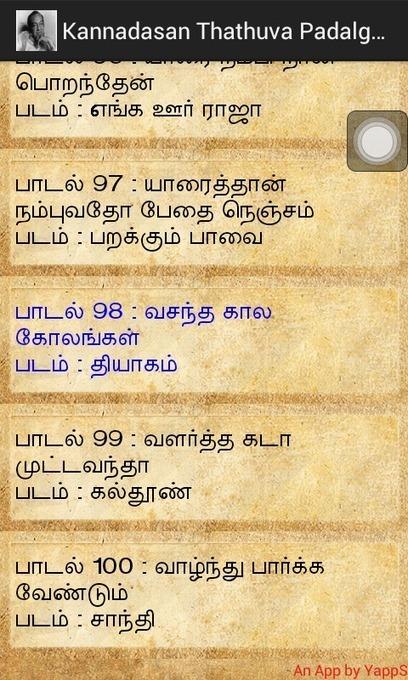 Hindu book tamil pdf matham arthamulla