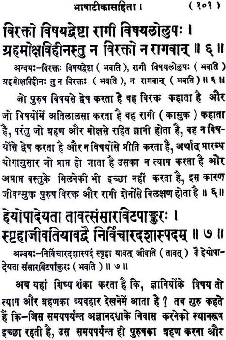 Ashtavakra Gita Pdf
