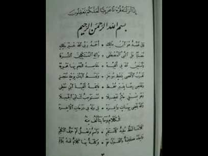 KITAB ALFIYAH PDF TO EXCEL PDF DOWNLOAD