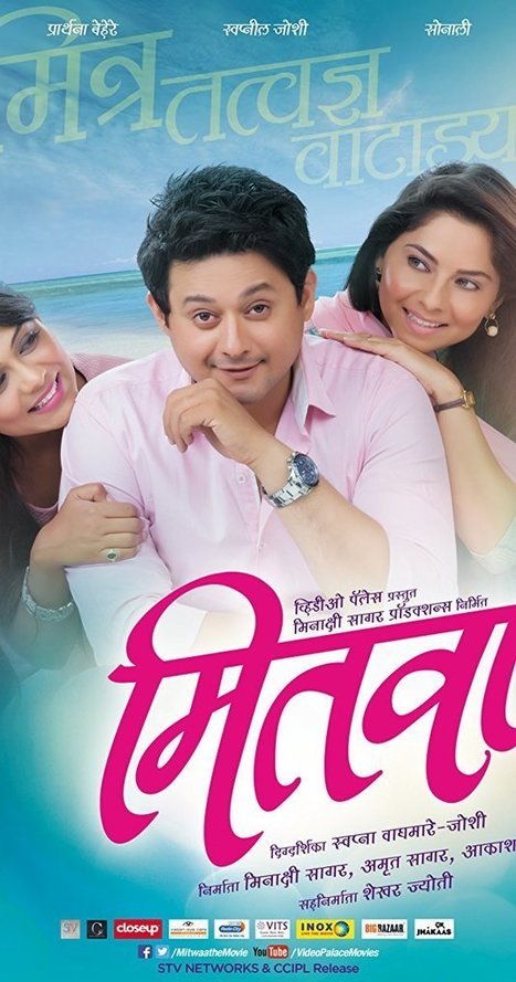 Results for Mitwaa 2014 Marathi Movie Mp3 Songs Free Download Mitwa