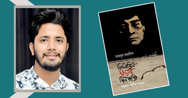 Adeel Translates Book Philistines Khoter