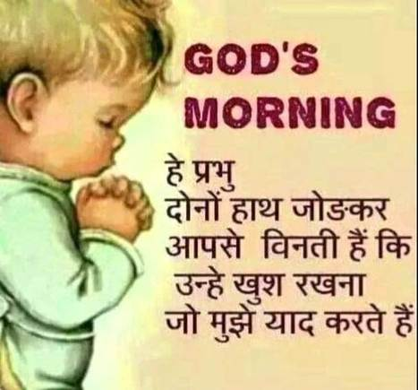 Good Morning Hindi Images Sms God Messages