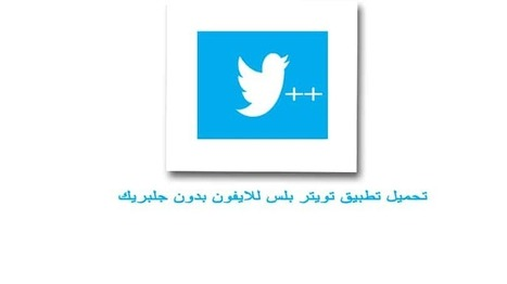 تحميل تويتر بلس للايفون In Downfreeapp Scoop It