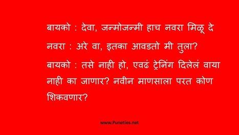 Joke sms marathi
