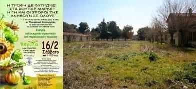 En Grèce les initiatives se multiplient pour vivre autrement - Reporterre   Urban Greens Watch   Scoop.it