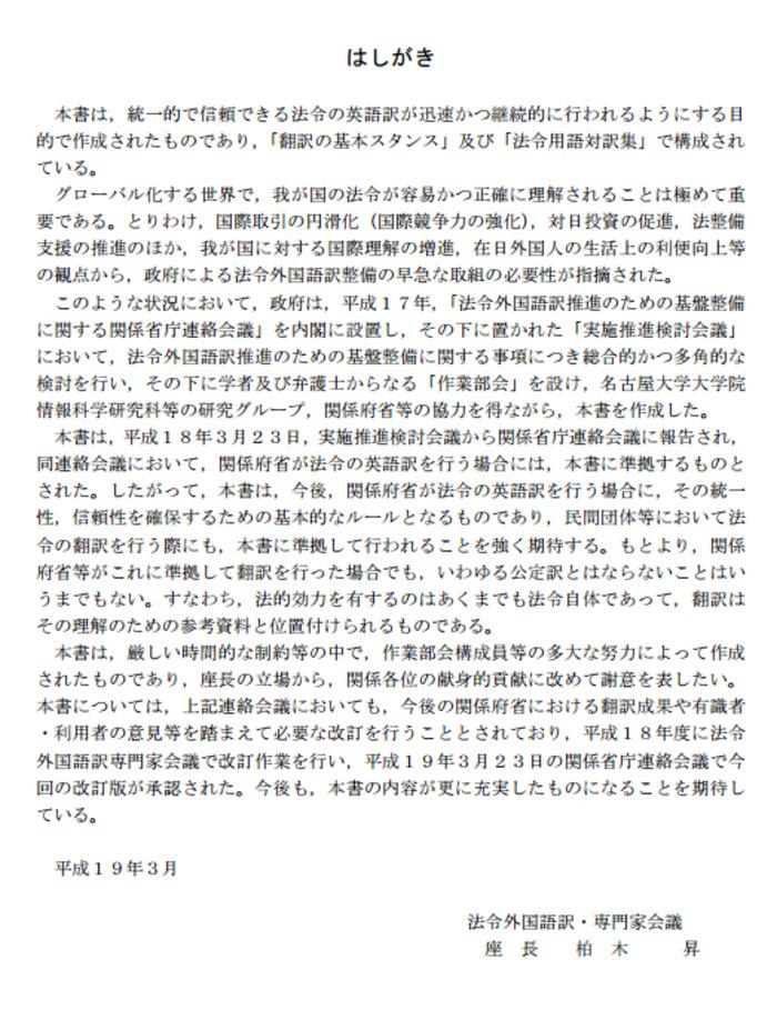 (JA) (EN) (PDF) - Law Glossary  | nihongojouzu.com (Google Drive) | Glossarissimo! | Scoop.it