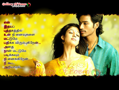 Download Free Tamil Love Feeling Kavithai Image
