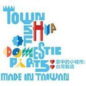 Township of Domestic Parts: Taiwan Pavilion at the 14th Venice Biennale   The Nomad   Scoop.it