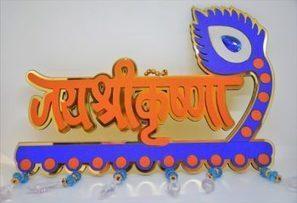 Temple Decoration Items Online In Vrindavan Dham Scoop It