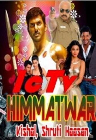 The Power Of Wardi full movie in hindi download utorrent free