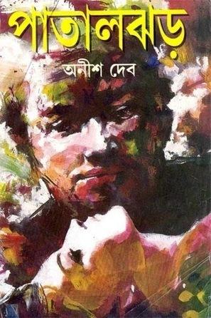 ashapurna devi novels free download