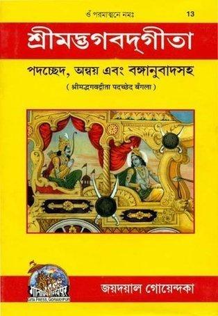 Ghantasala bhagavad gita telugu full pdf 70 f ghantasala bhagavad gita telugu full pdf 70 fandeluxe Choice Image