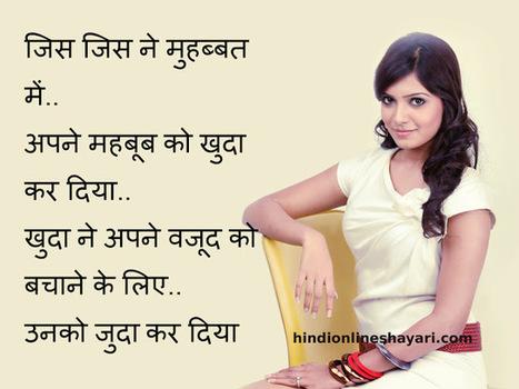 love shayari hindi online shayari funny sha