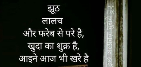 Two Line Shayari That You Never Seen In Hindi A