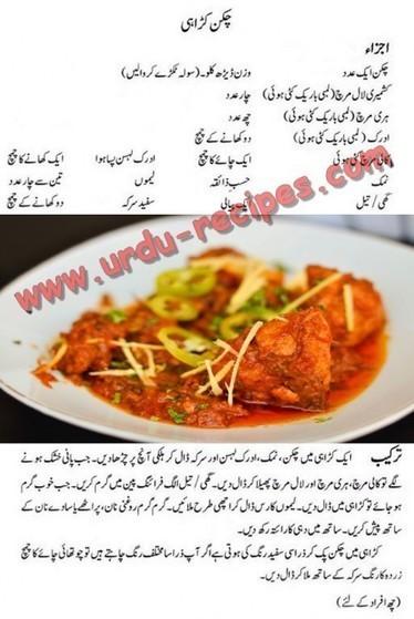 Chicken Karahi Recipe In Urdu By Chef Zakir 11