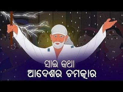 Mahima Rah Baba Ki Movie Torrent Download