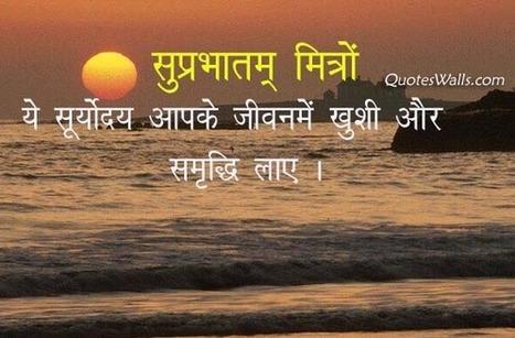 Suprabhat Hindi Good Morning Quotes Quotes Wa