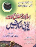 Islam Aur Musalmanon Ke Khilaf Europi Sazishain | Free Online Pdf Books | Free Download Pdf Books | Scoop.it