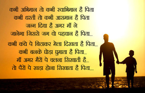 Best Inspirational Father Poem In Hindi Death