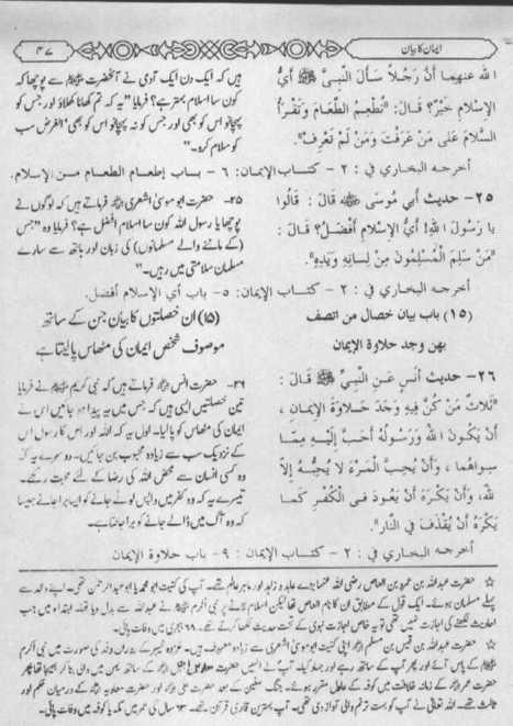 SAHIH BUKHARI PDF URDU CARTOONS PDF DOWNLOAD