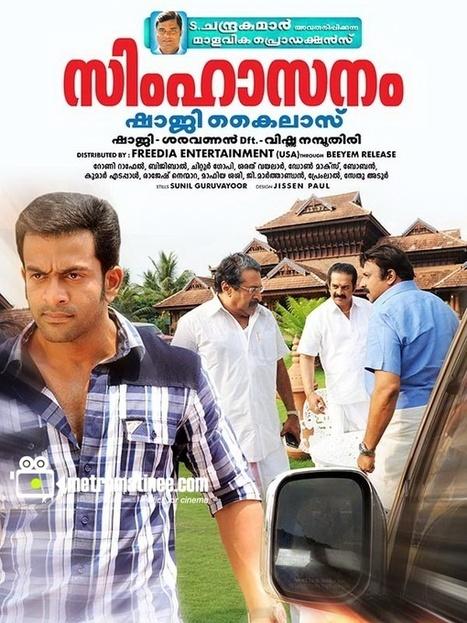 Shirin Farhad Ki Toh Nikal Padi malayalam full movie 3gp download