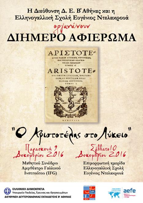 Διήμερο αφιέρωμα στον Αριστοτέλη | TA NEA TOY LFH | Scoop.it