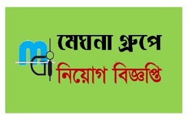 Meghna Group of Industries  Job Circular 2017 |