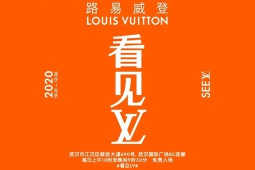 Louis Vuitton lance son exposition See LV à Wuhan.