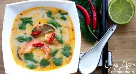 Тайский суп Том Ям Кунг | Different Stuff | Scoop.it