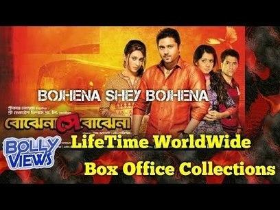 Bojhena Se Bojhena Kolkata Full Movie Downloadi...