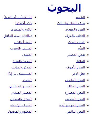 Ar Pdf موسوعة علوم اللغة العربية Islamspirit Com