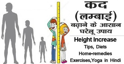 Height Growth Tips In Hindi In Healthnuskhe