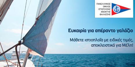 Aegean Airlines | Νέα συνεργασία Miles&Bonus με τον Πανελλήνιο Όμιλο Ιστιοπλοΐας Ανοιχτής Θαλάσσης | travelling 2 Greece | Scoop.it