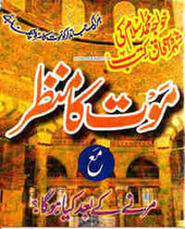 Moat Ka Manzar Marne Ke Bad Kia Hoga | Free Online Pdf Books | Free Download Pdf Books | Scoop.it