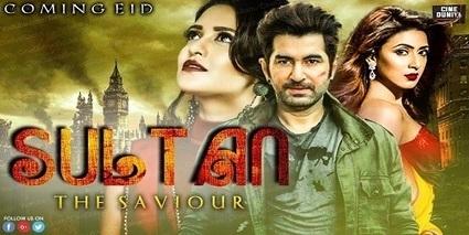 Sultan Bangla Movie 2018 By Jeet & Mim | Pr