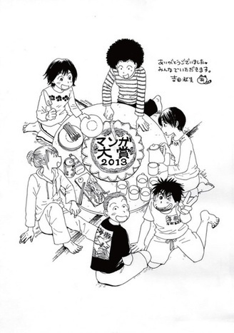 Akimi Yoshida's Umimachi Diary Wins 6th Manga Taisho Award | Anime News | Scoop.it