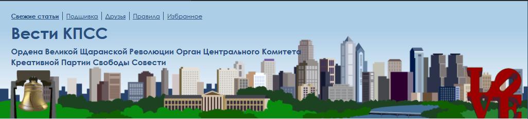 Вести КПСС