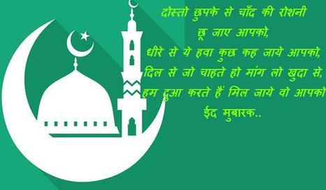 Eid mubarak greetings in hindi in ajab gajab jankari scoop eid mubarak greetings messages eid mubarak sms m4hsunfo