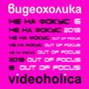 | VIDEOHOLICA 2013 [OUT OF FOCUS!] OPEN CALL